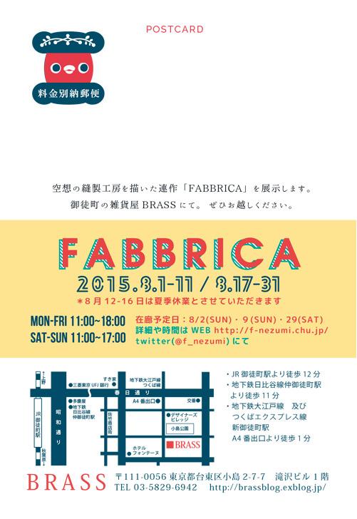 ミニ個展「FABBRICA」
