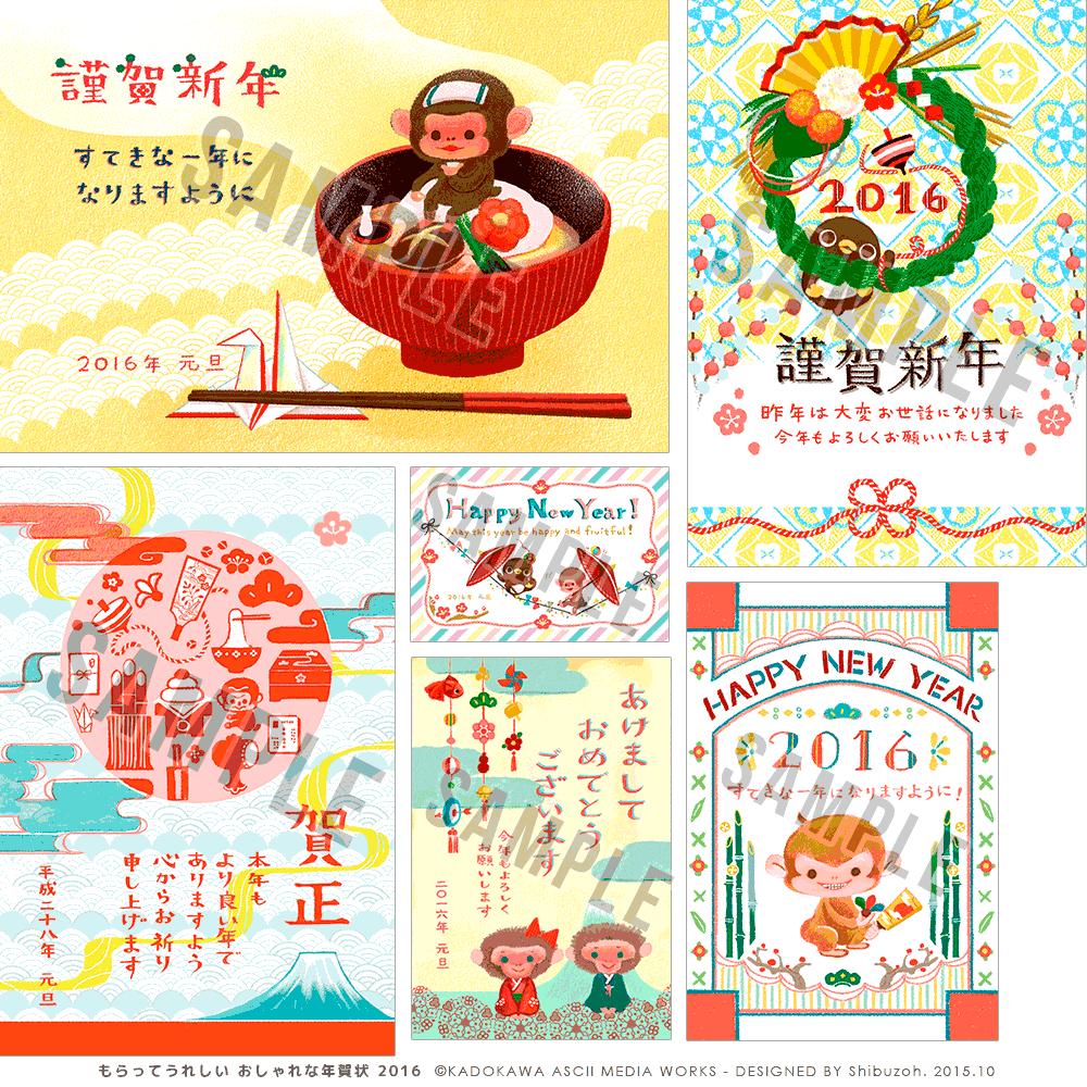 『もらってうれしいおしゃれな年賀状2016』