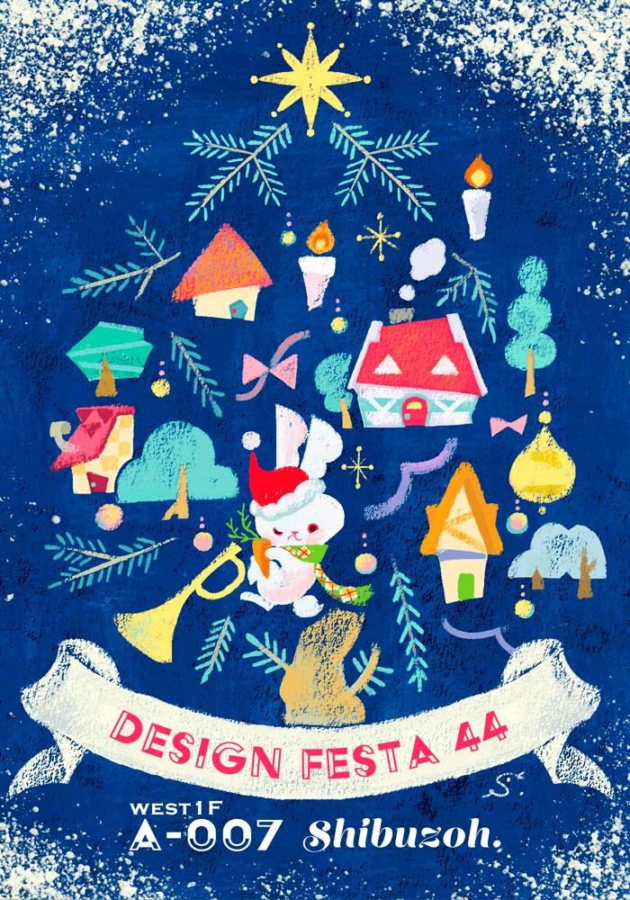 DesignFesta vol44 【一階A-07 Shibuzoh.】