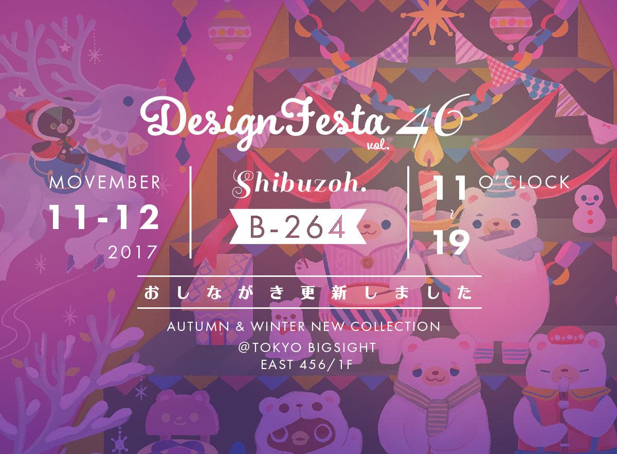 DesignFesta.vol46