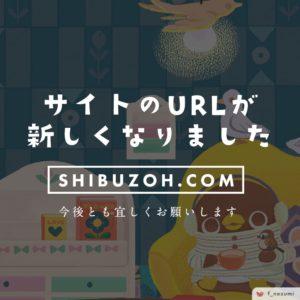 URL 変更のお知らせ│shibuzoh.com