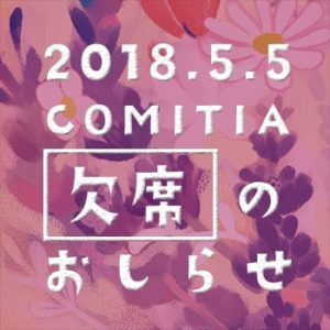 5/5  COMITIA124 【欠席のおしらせ】