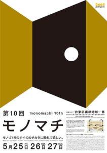 5/25-27 第十回モノマチ(@雑貨店BRASS)参加のおしらせ
