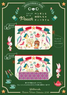 Pouch-ペンギンと仲間たちのティータイム
