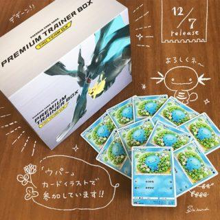 ポケモンカードゲーム プレミアムトレーナーBOX