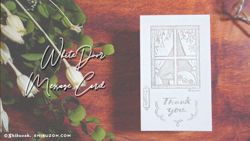 白い扉のメッセージカード