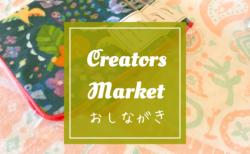 【おしながき】クリエーターズマーケット