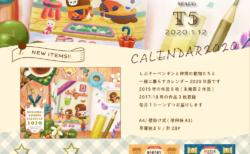1月12日arteVarie 59(大阪) 【4号館 T5】