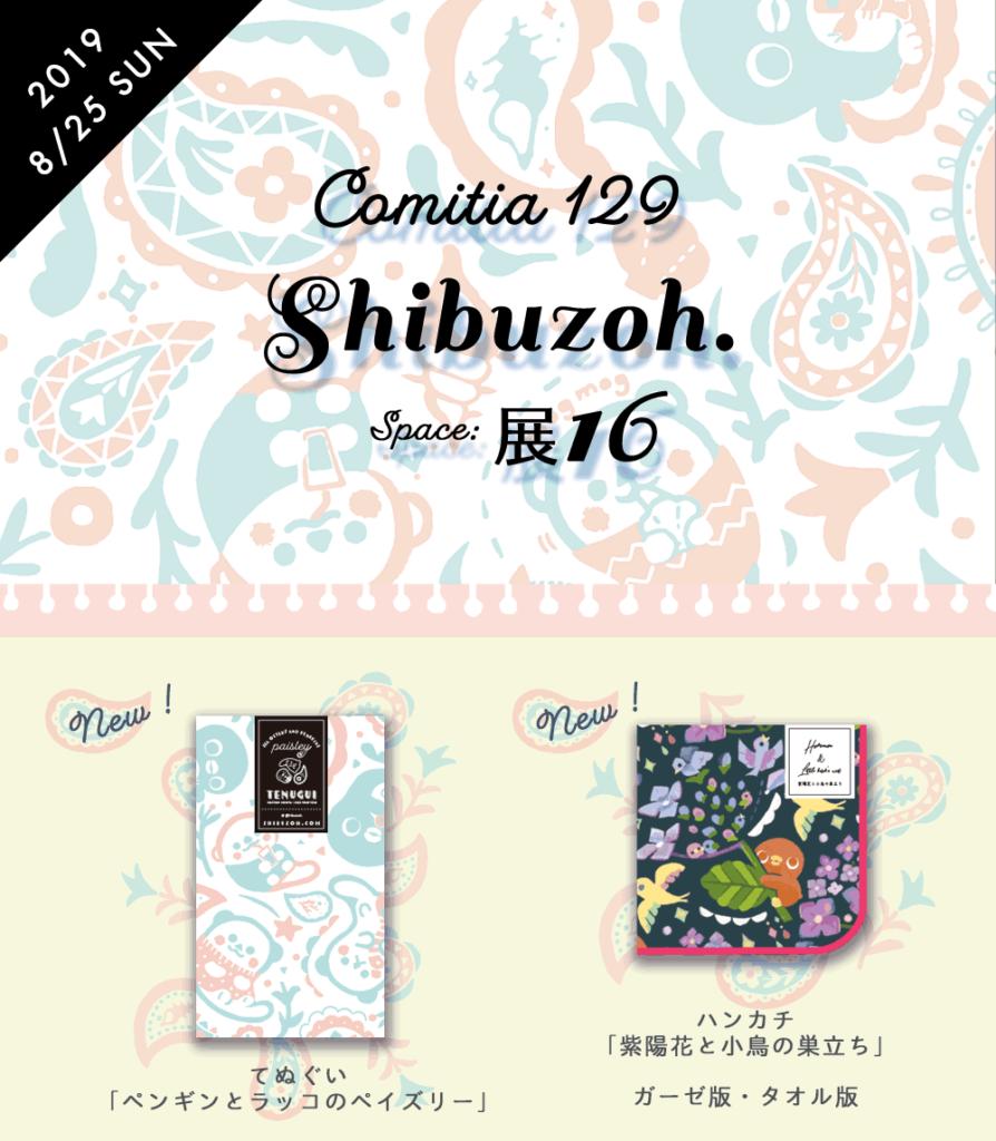 🚩8月25日(Sun):COMITIA129│展16