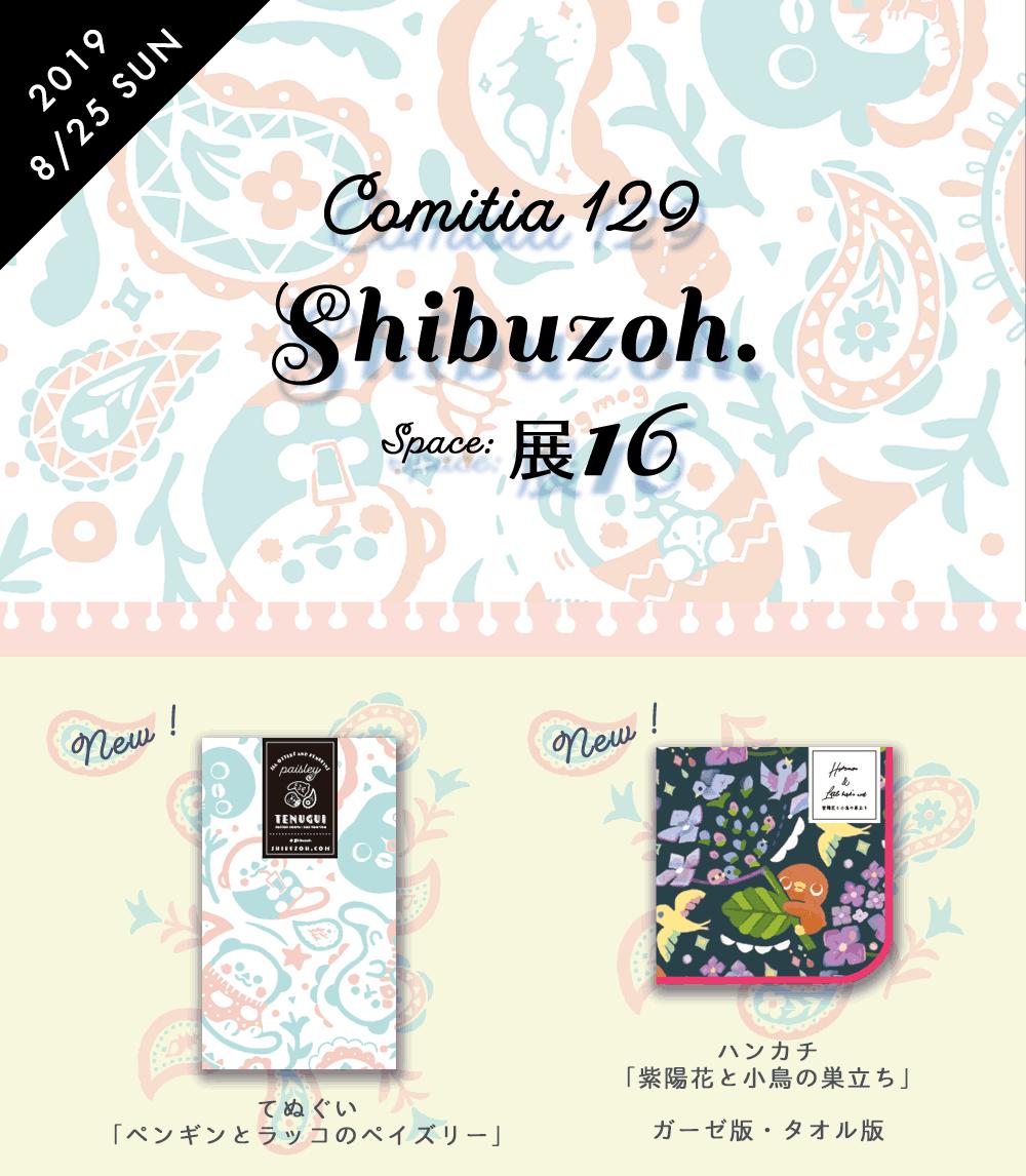 8月25日COMITIA129【展16】