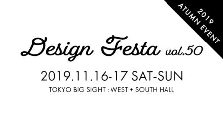 🚩11月16日-17日デザインフェスタ vol.50