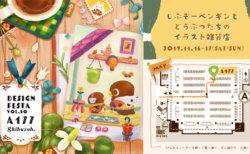 🚩11月16日-17日デザインフェスタ vol.50【1階A177】