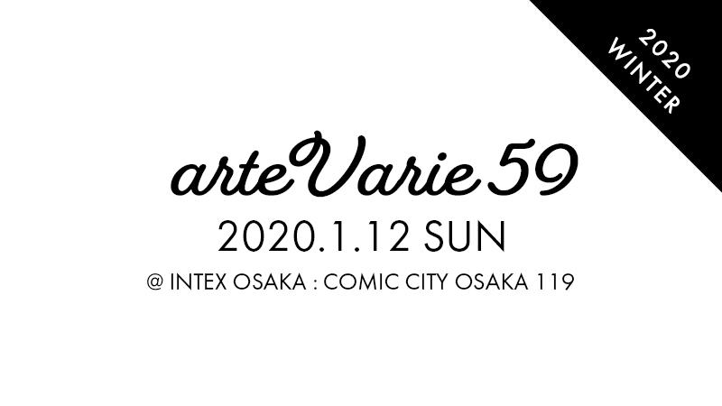 🚩2020年1月12日arteVarie 59(大阪)