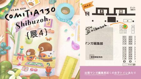 【おしながき更新】11月24日(Sun)COMITIA130【展4】