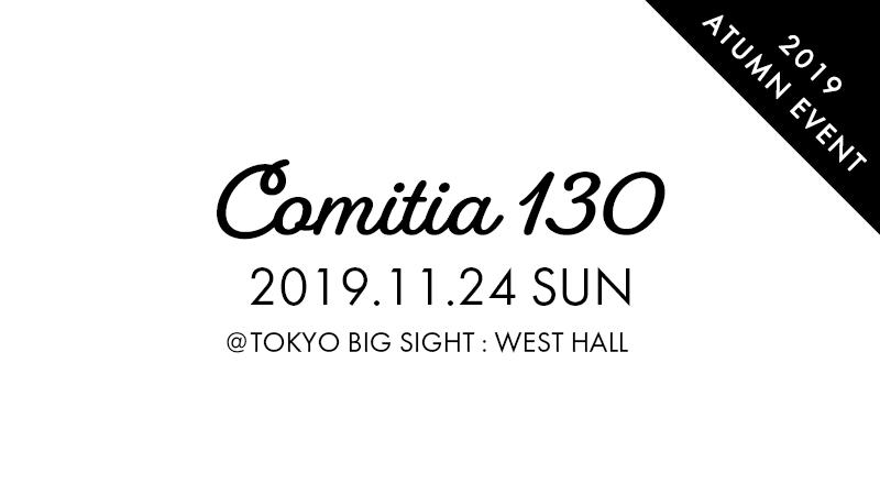 11月24日(Sun)COMITIA130