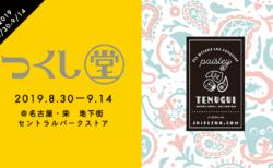 🚩8月30日-9月14日つくし堂出張作品店(名古屋/栄)