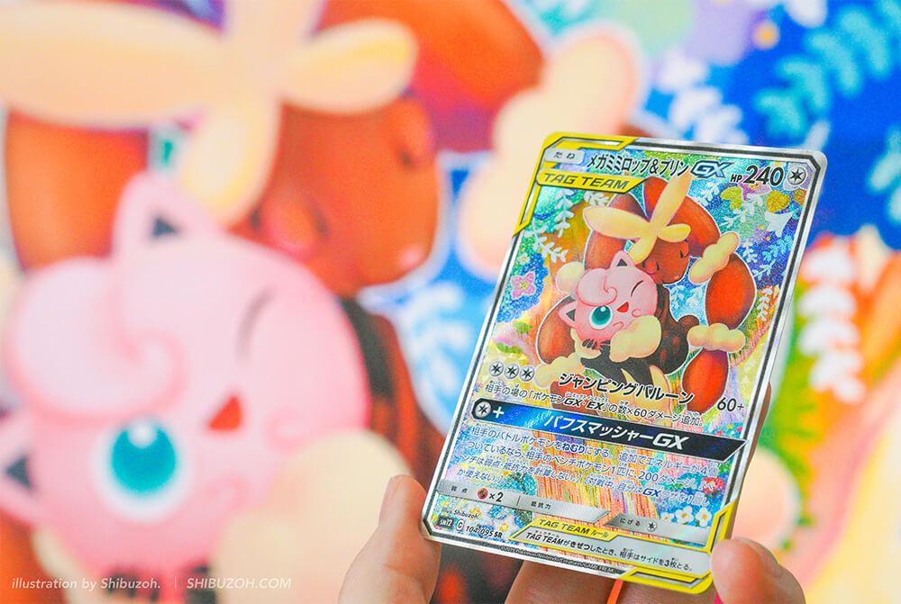 ポケモンカードゲーム「メガミミロップ&プリンGX(SR)」