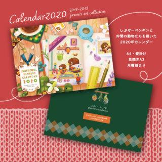 【通販中!】CALENDAR2020