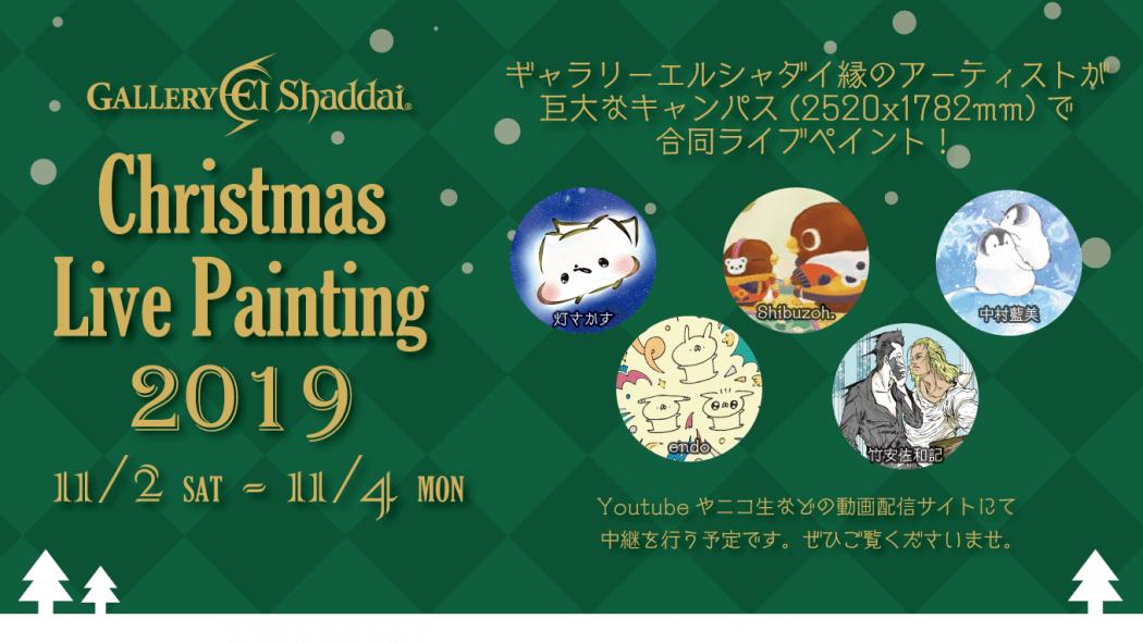 【11/3出演】🚩 11/2-4 クリスマスライブペインティング2019@西新宿ギャラリーエルシャダイ