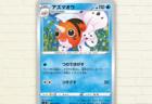 ポケモンカードゲーム「アズマオウ」