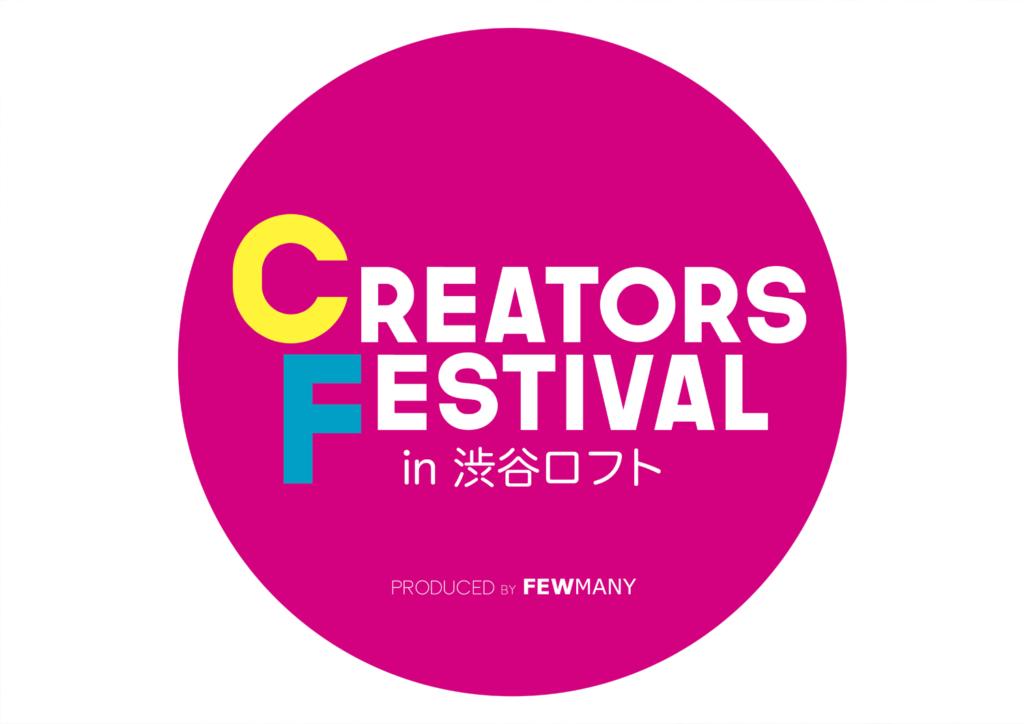2月13日-27日CREATORS FESTIVAL in 渋谷ロフト(Part2)