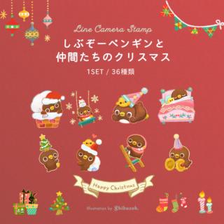 LINECameraスタンプ「しぶぞーペンギンと仲間たちのクリスマス」