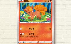 ポケモンカードゲーム「ロコン」