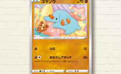 ポケモンカードゲーム「ゴマゾウ」