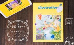 【掲載のお知らせ】illustration2021年3月号(ポケモンカードゲーム特集)