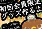【緊急告知!】初期メンバー限定グッズを作るよ【2/6 14:00~】