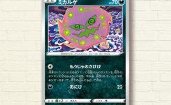 ポケモンカードゲーム「ミカルゲ」