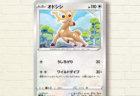 ポケモンカードゲーム「オドシシ」