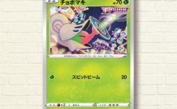 ポケモンカードゲーム「チョボマキ」