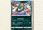ポケモンカードゲーム「ヤブクロン」